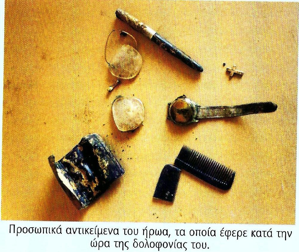 prosopika antikimena